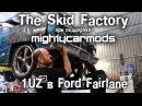 The Skid Factory 1UZ турбо в Ford Fairlane - Серия 8 BMIRussian