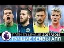 Лучшие сейвы вратарей АПЛ 2017/2018