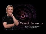 Сергей Беликов - Ответы на вопросы поклонников