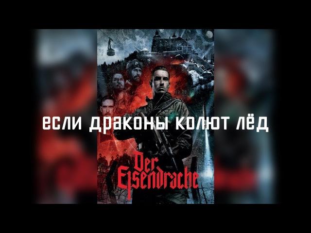 ЕСЛИ ДРАКОНЫ КОЛЮТ ЛЁД - PROMT 2