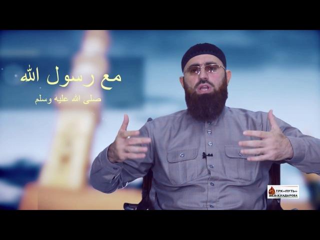Вместе с Посланником Аллаха мир ему и благословение Аллаха (3 часть)