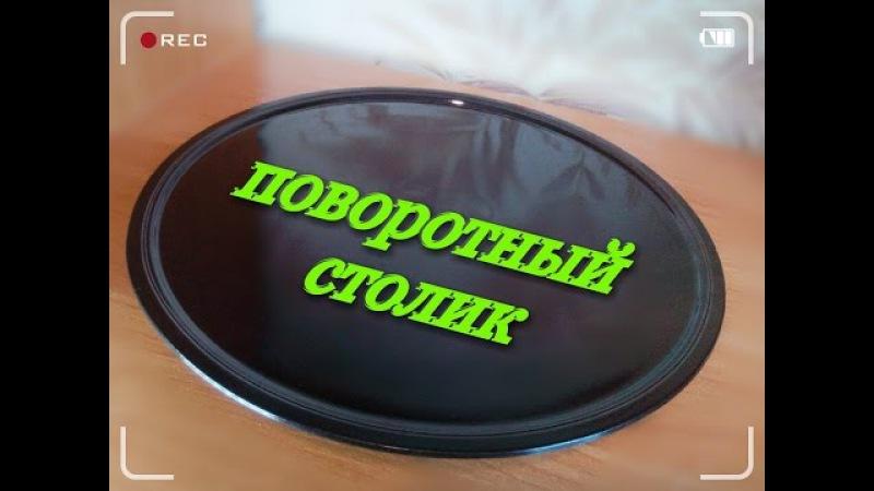 Как сделать поворотный столик How to make the turntable