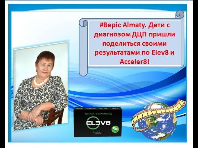 Bepic Almaty. Дети с диагнозом ДЦП пришли поделиться своими результатами по Elev8 и Acceler8!
