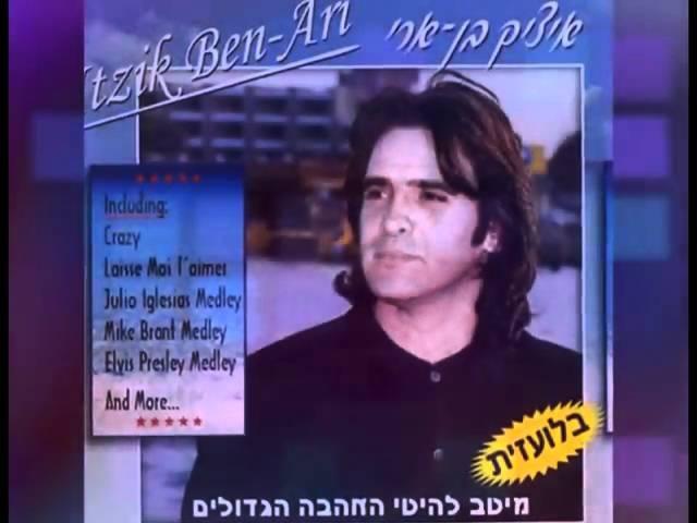 Historia De un Amor(l. migel)by-ITZIK BEN ARI-Hebrew- איציק בן ארי -סוד האהבה