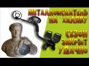 Кому металлоискатель на халяву УДАЧНО ЗЫКРЫЛ СЕЗОН! Поиск золота, монет и древних артефактов