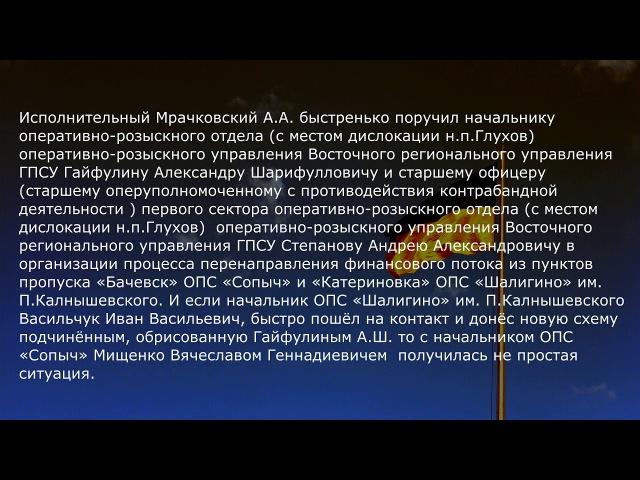 Коррупция в Госпогранслужбе. Петр Цигикал и его ОПГ