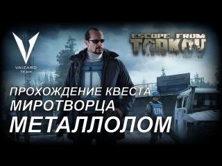 Escape From Tarkov - Прохождение Квеста у Миротворца - Металлолом by VAIZARD TEAM THEDEUCEHD