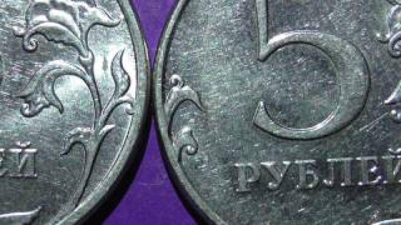 Редкие монеты РФ. 5 рублей 2012 года, ММД. Обзор разновидностей.