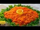 Салат на праздничный стол Оранжевое искушение Со стола сметается в первую оче