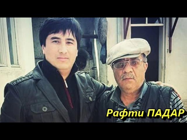 Премьера: Голибчон Юсупов - Рафти падар 2017 _ Golibjon Yusupov _ Rafti padar 2017