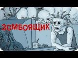 Телевидение делает человека тупее  Зомбоящик.