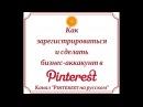 Как зарегистрироваться и создать бизнес-аккаунт в Pinterest
