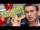 Что не так с московским штабом Алексея Навального? Алексей Казаков
