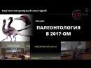 Андрей Журавлев: Палеонтология в 2017-м