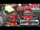 Video Option VOL.197 — D1GP 2010 Rd.4 at Okayama International Circuit: Tsuiso BEST8.