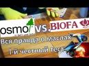 OSMO vs. BIOFA - вся правда о немецких маслах.1-й честный тест Часть 2