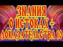 10 РАСКРЫТИЯ ТАЙН БИБЛИИ И ЛЖИ ТЕХ КТО НАПИСАЛ БИБЛИЮ ДЛЯ ПОРАБОЩЕНИЯ ЧЕЛОВЕЧЕСТВА