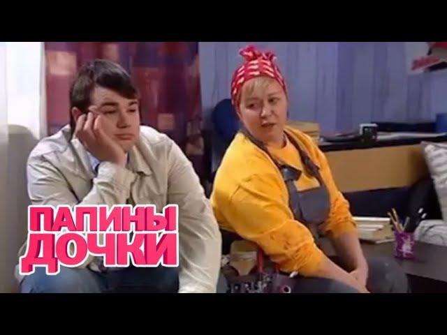 Папины дочки. 304 - 306 серии   Комедийный сериал (ситком) - СТС сериалы