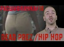 Расшифровка18 / dead prez / Its bigger than hip-hop