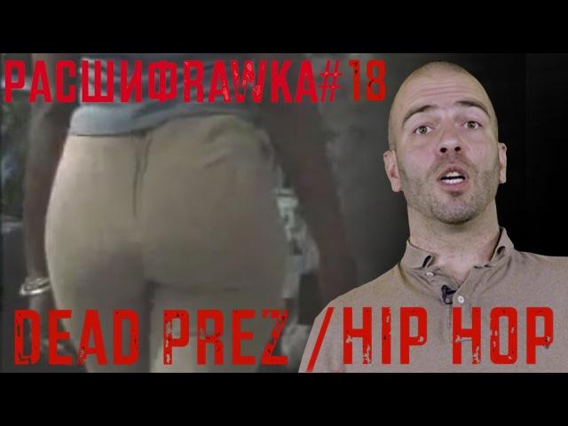 Расшифровка18 / dead prez / It's bigger than hip-hop