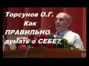 Торсунов О.Г. Как ПРАВИЛЬНО думать о СЕБЕ?