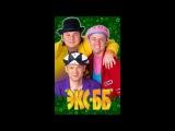 ПРЕМЬЕРА! Группа Экс ББ - Новый Год New Year 2014