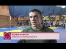 Вадим Немков обращается к болельщикам перед выступлением в Bellator. Старый Оскол