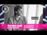 Бехруз Мирзоев - Фигони калб (2017) | Behruz Mirzoev - figoni qalb