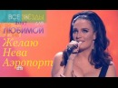 Елена Ваенга - Все звёзды для любимой-2017 на НТВ