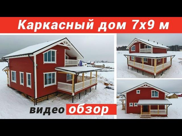 Каркасный дом 7х9 160м2 Видеообзор АртСтрой