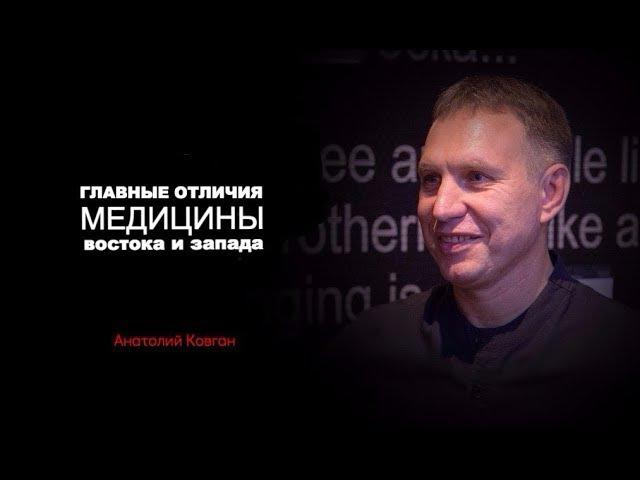 МАТРИЦА ЗДОРОВЬЯ Главные отличия медицины востока и запада Анатолий Ковган