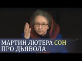МАРТИН ЛЮТЕРА шокирующий СОН про дьявола (полезный смысл) - Людмила Плетт