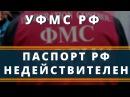 УФМС РФ подтверждает что ваш паспорт недействителен Проверьте сами Возрождённый СССР Сегодня
