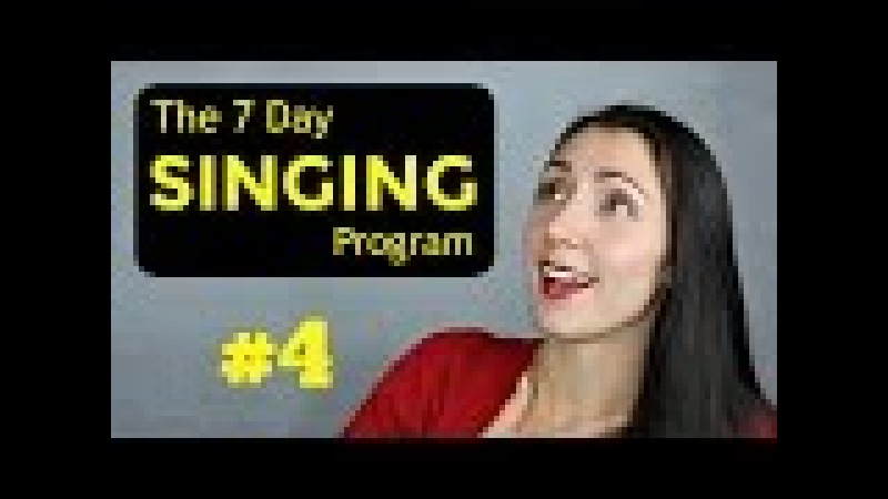 VOCAL STRENGTH: Day 4 - Weekly SINGING EXERCISE Program