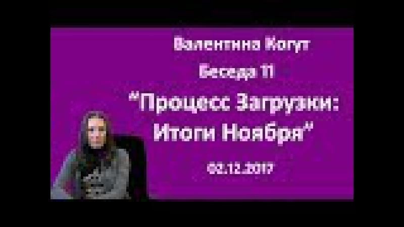 Процесс Загрузки Беседа 11 с Валентиной Когут