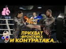 Прихват ноги и контратака тайский бокс ghb dfn yjub b rjynhfnfrf nfqcrbq jrc