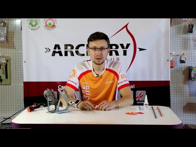 Мастерская Archery Club | О пероклейках