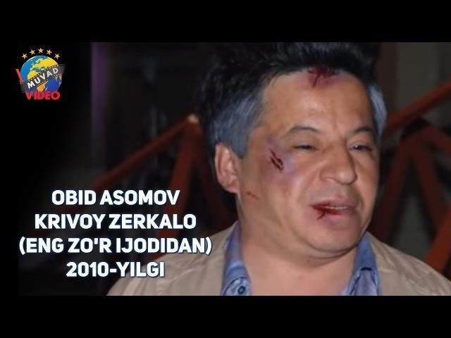 Obid Asomov - Krivoy zerkalo (eng zo'r ijodidan) 2010-yilgi