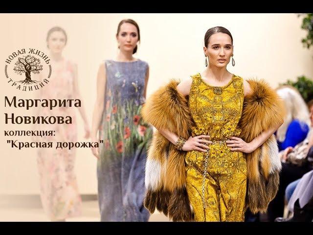 Маргарита Новикова с коллекцией Красная дорожка на выставке Новая Жизнь Тради