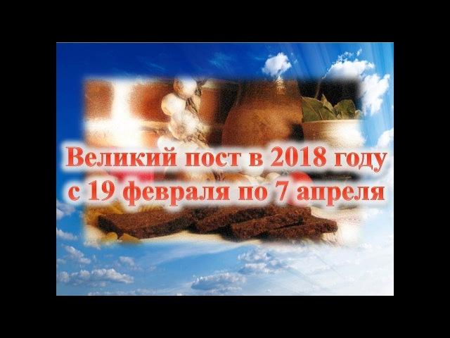 Великий пост в 2018 году С 19 февраля по 7 апреля