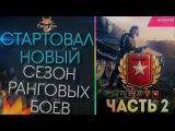 🔴 WORLD OF TANKS Стартовал новый сезон ранговых боёв (часть 2) 🤓