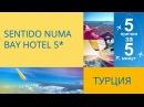 отель SENTIDO NUMA BAY 5* Турция