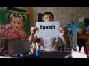 Позитивное видео на конкурс Anest IWATA...