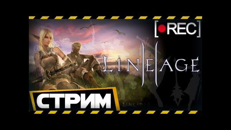 Lineage 2 Classic ⭐ 4GAME ⭐Старт на сервере Shilien