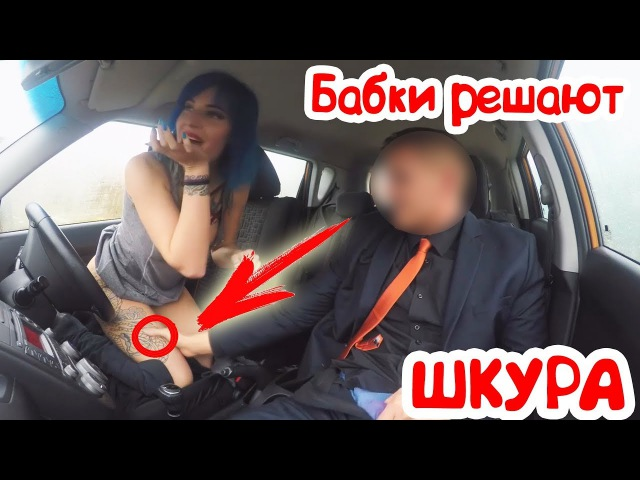 ШКУРА ПОВЕЛАСЬ НА БАБКИ 3.SEX С МАШЕЙ НА ПЕРВОМ СВИДАНИЕ | TOP PRANKS SEX VIDEO 2017