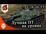 T-34-2G FT Самая лучшая ПТ на уровне китайские пт стоит ли качать T342GFT World of tanks WOT