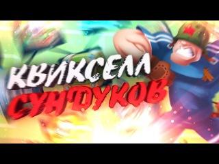 КВИКСЕЛЛ СУНДУКОВ