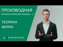 Теорема Ферма теорема Вейерштрасса теорема Ролля Производная Математический анализ