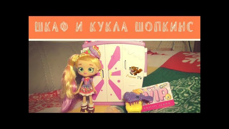 Шкаф для Shopkins. Кукла шопкинс.