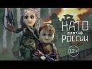 НАТО против России - полнометражный мультфильм - NATO vs Russia